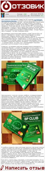 Клубная карта BP Club - Теперь и я участвую в программе лояльности «BP Club» на сайте «Отзовик»