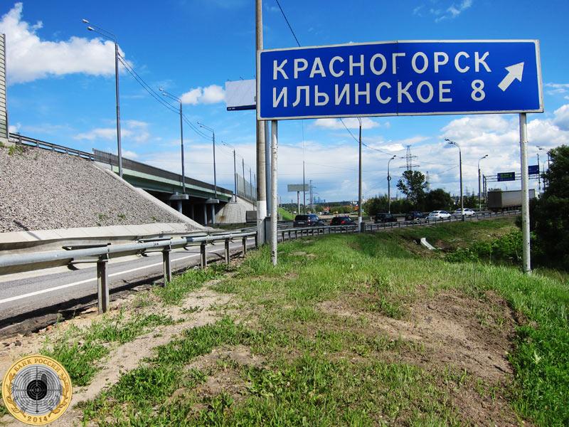 Съезд с Новорижского шоссе по пути из Волоколамска в город Красногорск