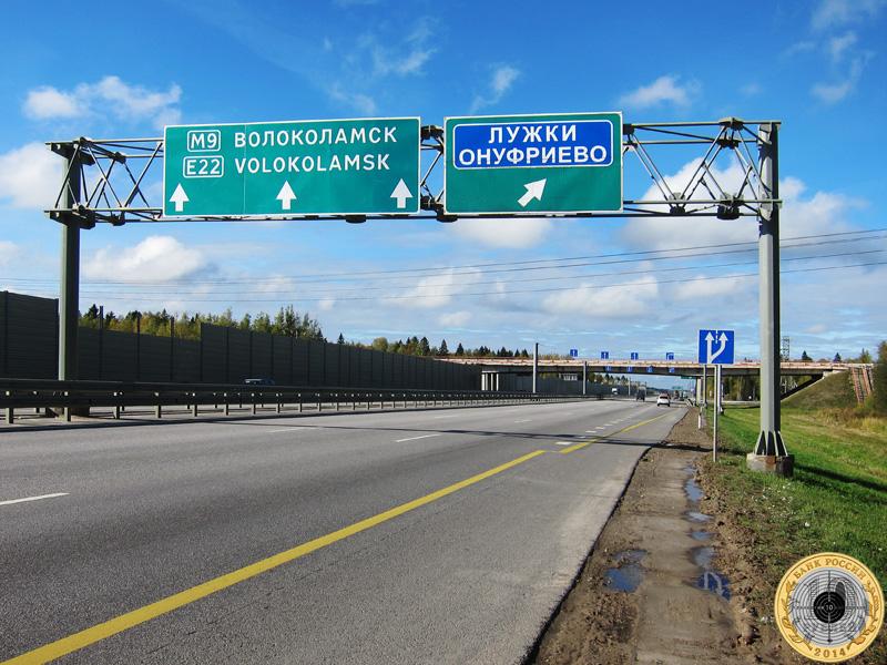Съезд с автострады М-9 в сторону населенных пунктов Лужки и Онуфриево