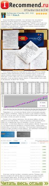 Транспортная карта «Стрелка» и дорога Красногорск-Митино - читать отзыв на сайте «Irecommend»
