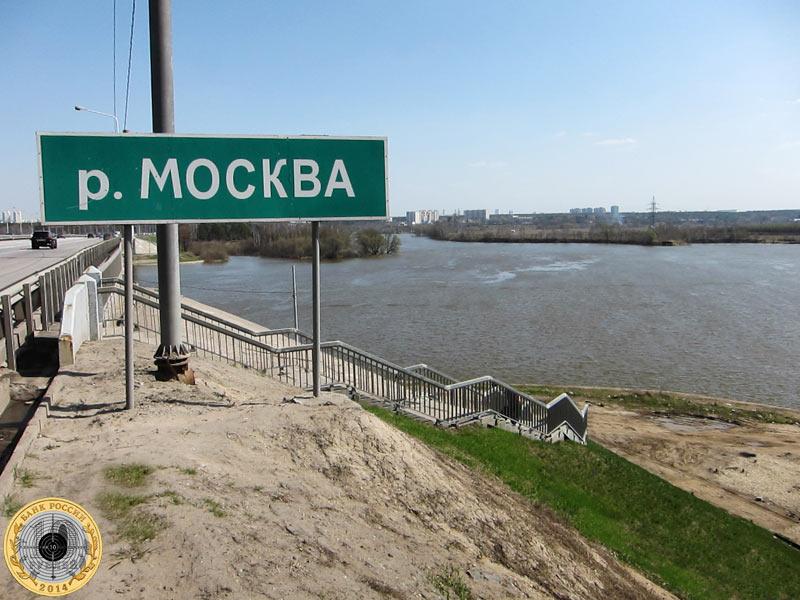 Новорижское шоссе пересекает Москва-реку