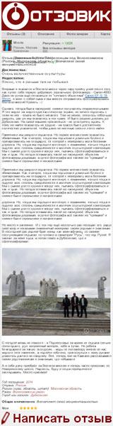 Отзыв о памятнике Героям Панфиловцам под Волоколамском Московской области на сайте «Отзовик»