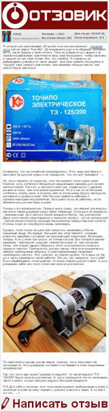 Отзыв о «Точило электрическое Калибр ТЭ 125/200 - Для заточки ножей - самое лучшее средство» на сайте «Отзовик»