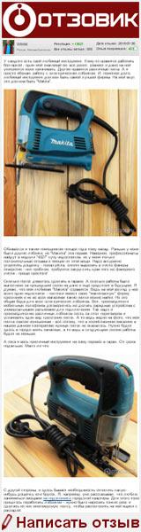 Отзыв о «Лобзик электрический Makita 4327 - Мой любимый электроинструмент» на сайте «Отзовик»