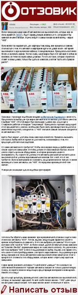 Отзыв о «Автоматические выключатели ABB», которые можно купить в ТЦ «Изумрцдные Холмы» в городе Красногорске Московской области в магазине электротоваров «Электрика»