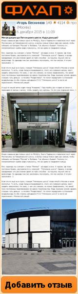 Мой небольшой отзыв про Московский метрополитен на сайте «Флап.рф» - метро пришло в Митино на Пятницкое шоссе