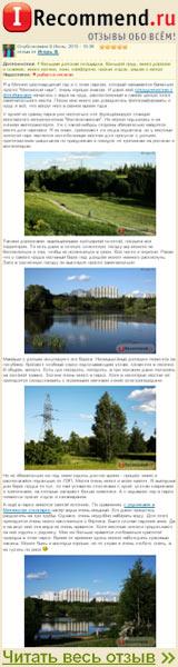 Отзыв о Митинском парке в Москве на сайте «IRecommend.ru»