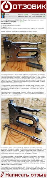 Отзыв о «Строительный степлер Stayer - Как хорошо, что такой инструмент придуман» на сайте «Отзовик»