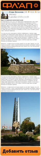 Мой небольшой отзыв про Гаубицу - памятник воинам-освободителям (Волоколамск) на сайте «Флап.рф». Это один из огромного числа памятников