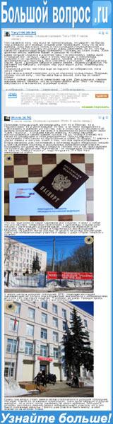 Как проходит голосование в 2018 году в подмосковном Красногорске - рассказ на сайте «Большой Вопрос»