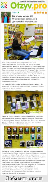 Салон Евросеть на Пятницком шоссе (Москва) на сайте «Отзывы-Про» - Я в Салон Евросеть захожу все чаще и чаще