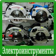 Электроинструменты: угловые шлифовальные машины, дрели, шуруповерты, торцевые пилы в Дедовске