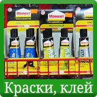 Магазин в Дедовске - лаки и краски, сухие и готовые строительные смеси, клей Момент