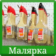 Магазин в Дедовске - малярные инструменты типа валиков и кисточек, шпателей и уровней