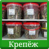 Магазин в Дедовске - крепеж: болты и гайки, шайбы и саморезы, скобяные изделия