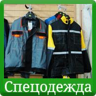 Магазин в Дедовске - спецодежда: куртки и каски, комбинезоны и сапоги, перчатки и руковицы
