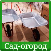 Магазин в Дедовске - садовый инвентарь: тележки и лопаты, вилы и грабли, газонокосилки