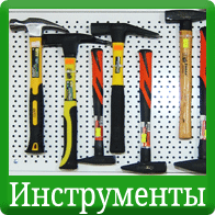 Магазин в Дедовске - ручные инструменты итпа молотков и топоров, ключей и отверток