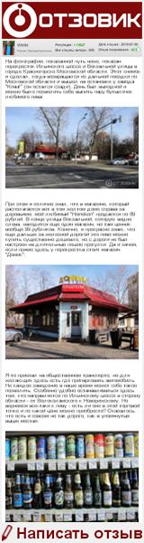 Магазин Домик (Россия, Красногорск) - Один из немногих оставшихся круглосуточных магазинов - рассказ на сайте «Отзовик»