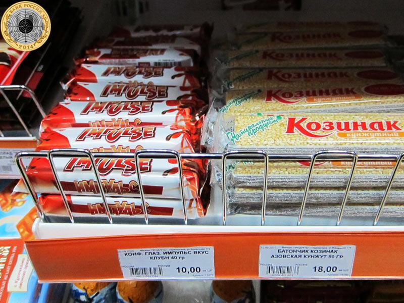 Магазин «Фасоль» - конфеты глазированные «Импульс» со вкусом клубники