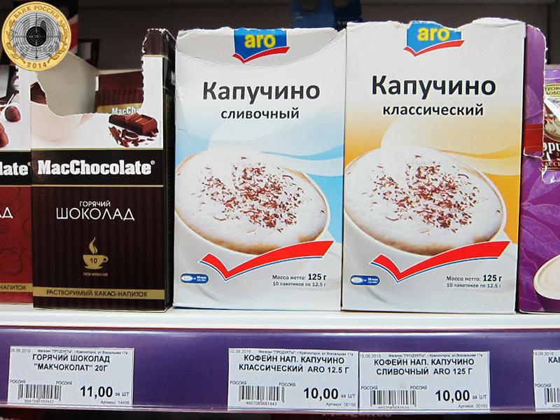 Магазин «Фасоль» - кофейный напиток «Купучино сливочный» и «Капучино классический»