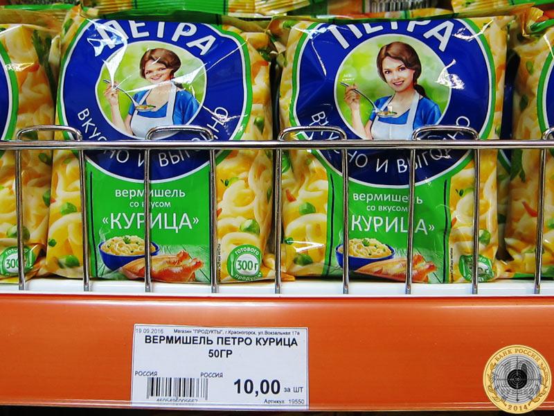 Магазин «Фасоль» - вермишель «Петра» со вкусом курицы