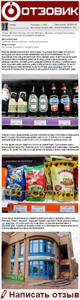 Магазин Фасоль - Магазин, который без особых амбиций, но вполне заслуживает внимания - на сайте «Отзовик»
