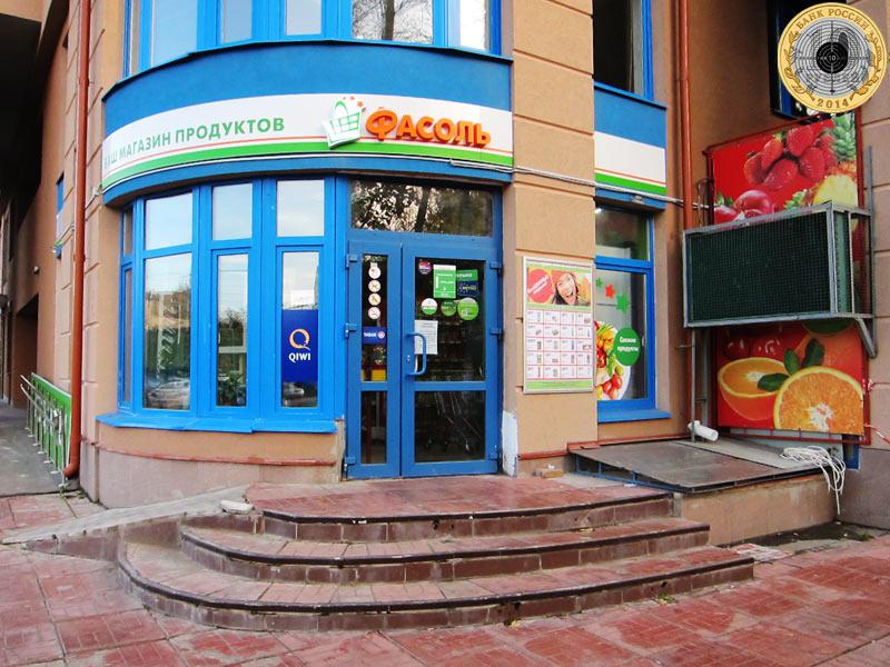 Магазин «Фасоль» - вид на заведение во второй половине дня 9 октября 2016 года