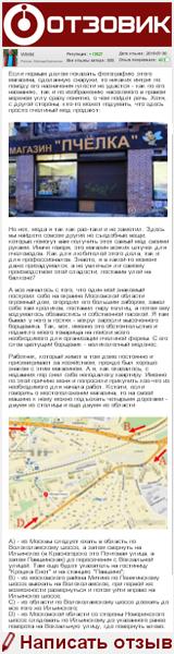 Магазин Пчелка (Россия, Красногорск) - Неожиданно большой ассортимент товаров для пчеловодов - рассказ на сайте «Отзовик»