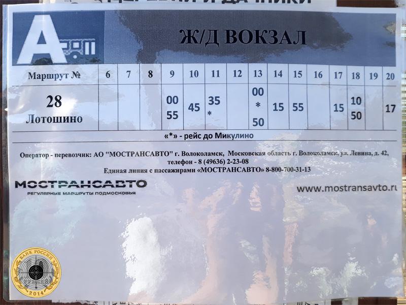 Волоколамск-Лотошино. Расписание 28-го автобуса.