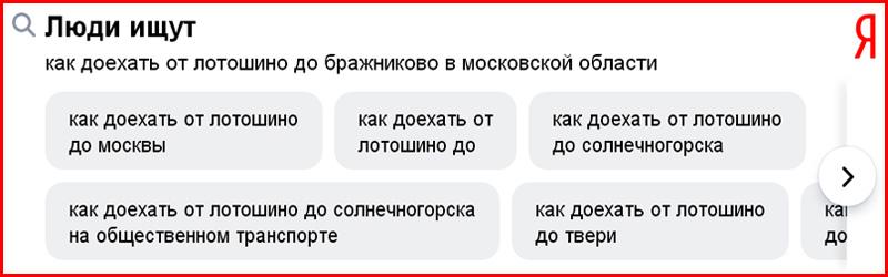 Вопросы от Яндекса от том, как доехать до Лотошино из разных мест