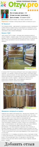 Магазин «СБМ» на Пенягинском строительном рынке (Россия, Москва) - Большая площадь, много товаров, приемлемые цены - на сайте «Отзыв.Про»
