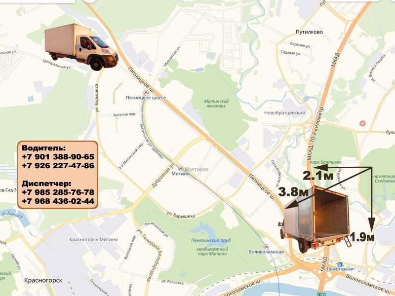 Перевозка, доставка и переезды по Москве и Московской области
