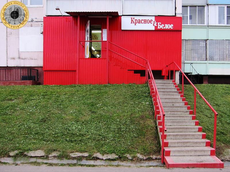 Фотография входа в магазин «Красное & Белое» в Пенягино