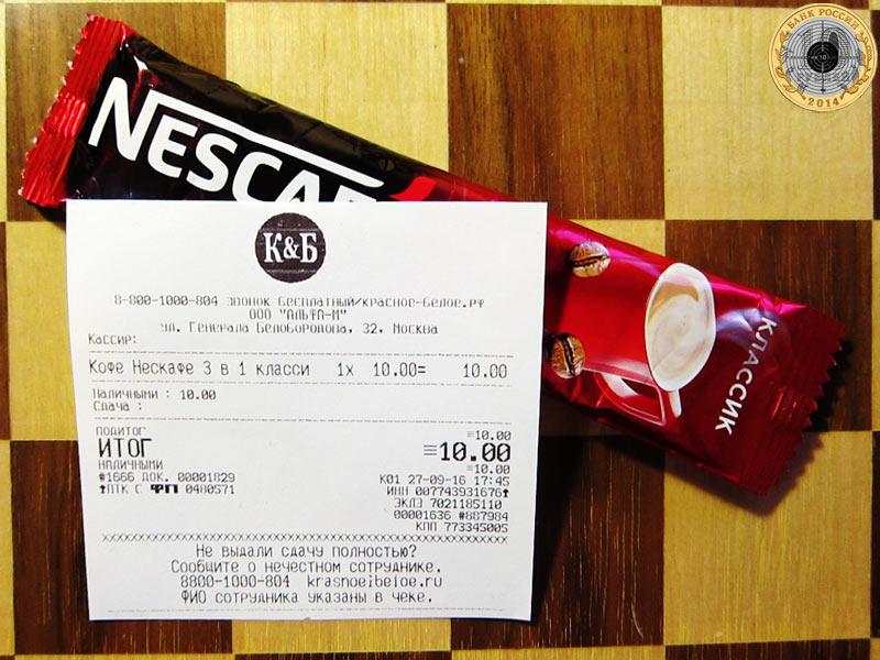 Магазин «Красное & Белое» - кассовый чек и пакет кофе три в одном