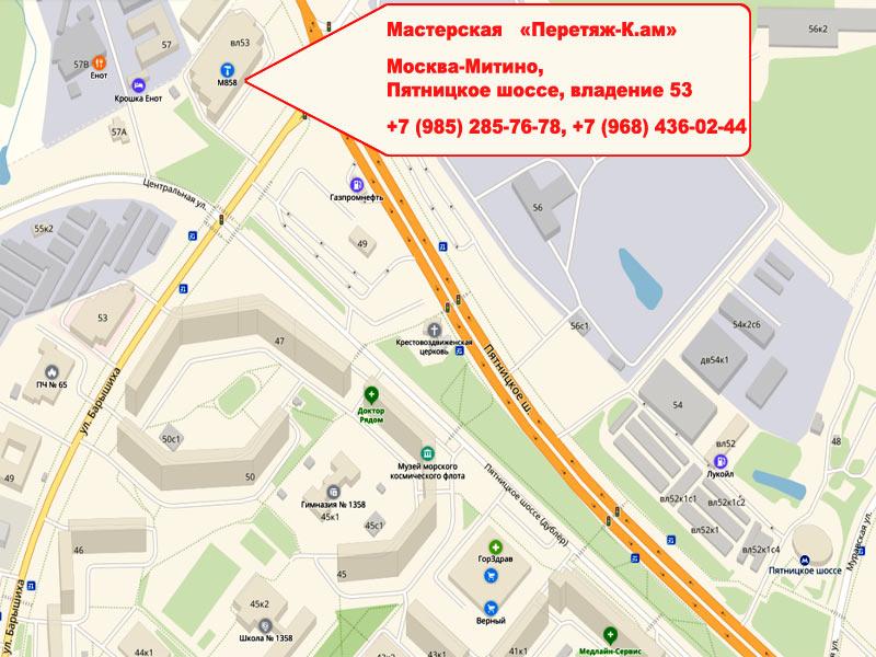 Мастерская «Перетяж-К.ам» располагается по адресу: Москва-Митино, Пятницкое шоссе, владение 53.