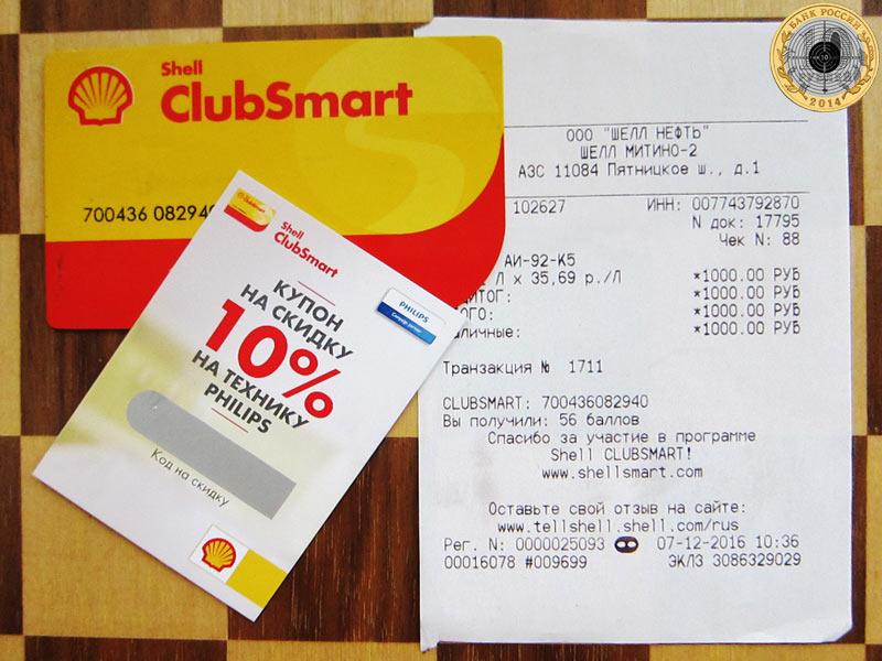 Фотография новой бонусной карты «Shell», кассового чека на одну тысячу рублей и бесполезного талона на десятипроцентную скидку на продукцию «Philips»