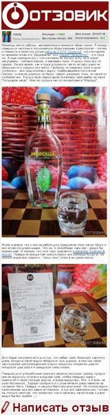 Водка «Мороша» продается в магазинах Красногорска и Митино - читать отзыв на сайте «Отзовик»