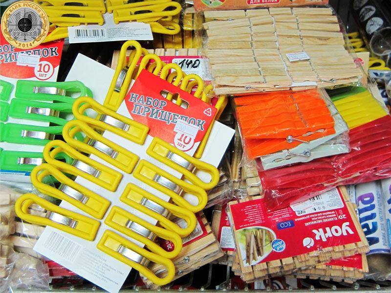 Магазин «Все для дома» на улице Брусилова - Прищепки пластмассовые и деревянные, пакеты для мусора, мыльницы
