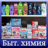 Хозяйственный магазин «Все для дома» в Щербинке - Бытовая химия