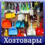 Хозяйственный магазин «Все для дома» в Щербинке - Электрика