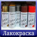 Хозяйственный магазин «Все для дома» в Щербинке - Лакокраска