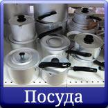 Хозяйственный магазин «Все для дома» в Щербинке - Посуда