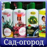 Хозяйственный магазин «Все для дома» в Щербинке - Сад и огород