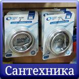 Хозяйственный магазин «Все для дома» в Щербинке - Сантехника