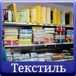 Хозяйственный магазин «Все для дома» в Щербинке - Домашний текстиль