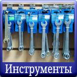 Хозяйственный магазин «Все для дома» в Щербинке - Хозтовары