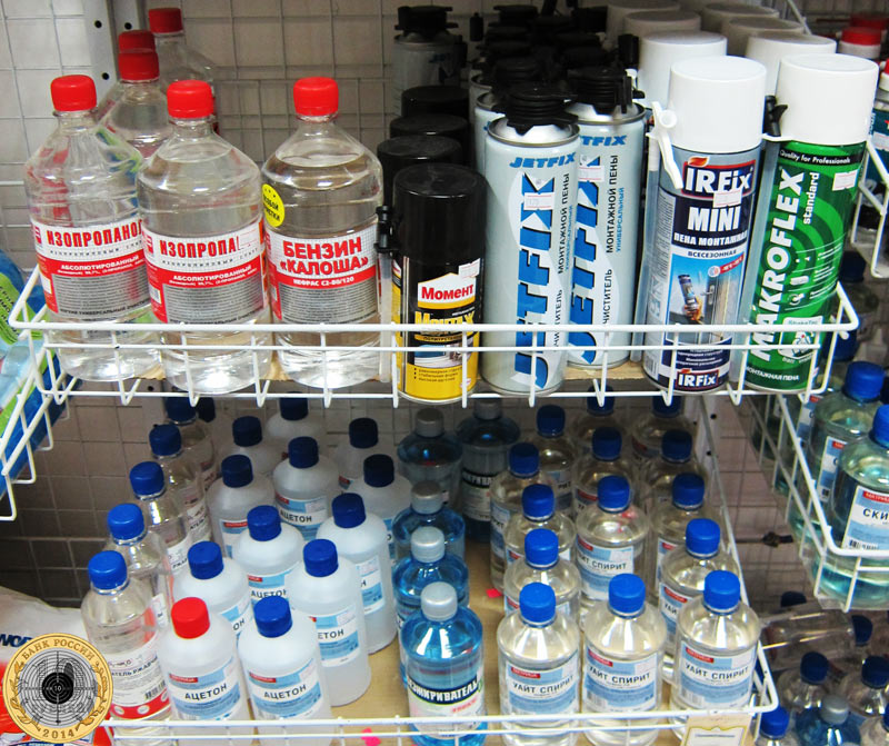 Магазин «Все для дома» на улице Брусилова - растворители масляных и нитрокрасок, преобразователь ржавчины