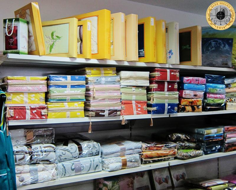 Магазин «Все для дома» на улице Брусилова - Домашний текстиль, одеяла и подушки, одежда и обувь