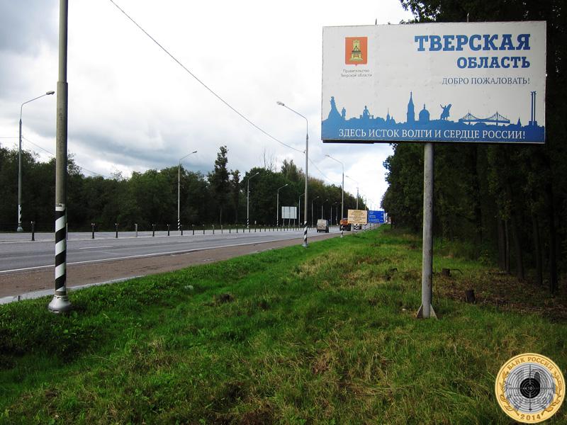 Дорожный знак у трассы М-10 сразу при въезде в Тверскую область со стороны Москвы